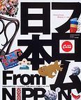 フロム日本