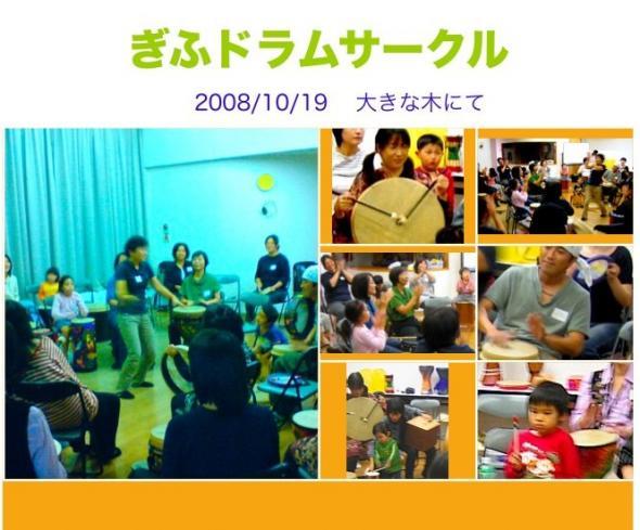 gifudc2nd_convert_20081020144322.jpg
