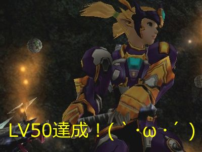 LV50達成!(`・ω・´)