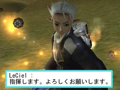 LeCiel : 指揮します。よろしくお願いします。