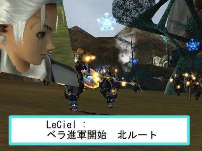 LeCiel : ベラ進軍開始 北ルート