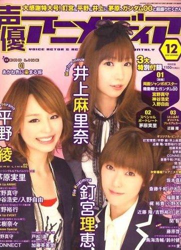 声優アニメディア 2008年 12月号