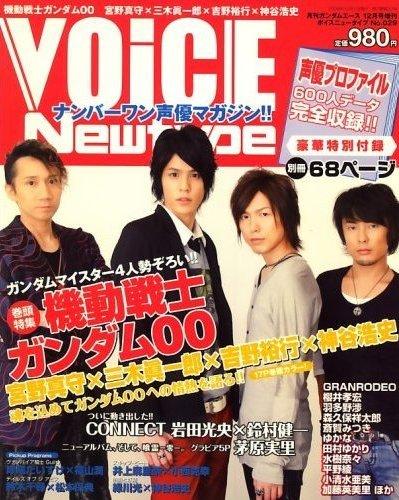 VOiCE Newtype (ボイスニュータイプ) 2008年 12月号