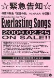 ★「EverlastingSongs」のご案内