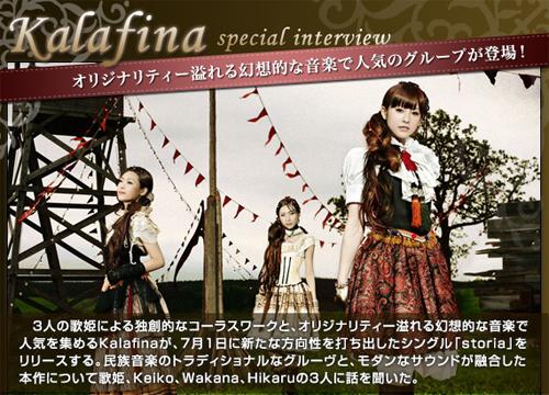 Oricon Music Style Kalafina