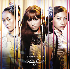 Kalafina 6th Single「progressive」(初回生産限定盤)
