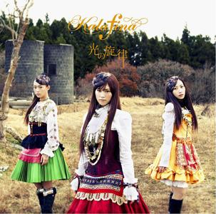 Kalafina 7th Single「光の旋律」(通常盤ジャケット)