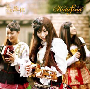 Kalafina 7th Single「光の旋律」(初回生産限定盤ジャケット)