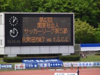 町田市立陸上競技場の電光掲示板