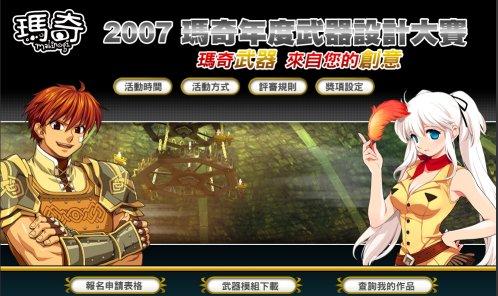 武器設計比賽首頁