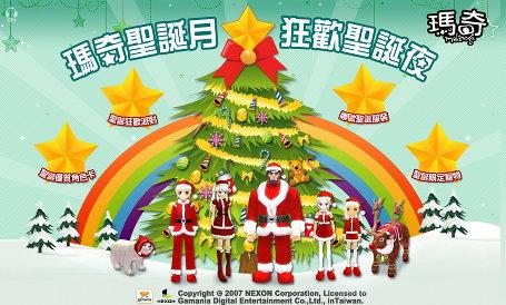 聖誕節活動網頁