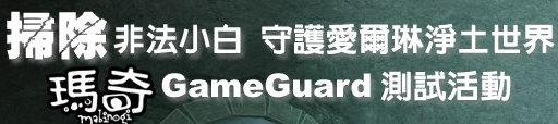 GameGuard測試?