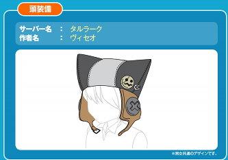 日本設計大賽帽子