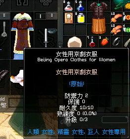 正式版的京劇服