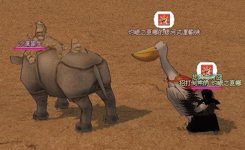 變大的沙漠犀牛