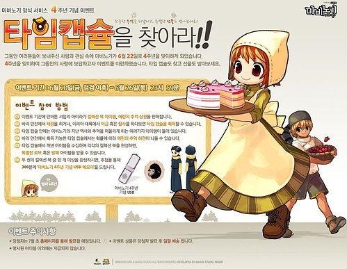 韓國4週年活動