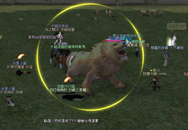 初面對巨大獅子