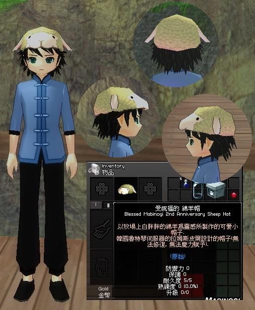 綿羊帽(本圖經許可張貼)