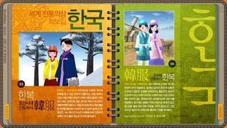 民俗服裝--韓國篇
