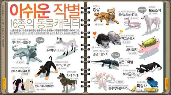 Erinn Walker裡面停賣的16種寵物
