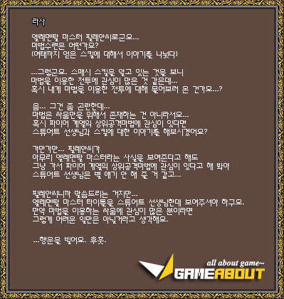 GameAbout-070209-2
