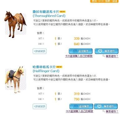 開始賣馬了