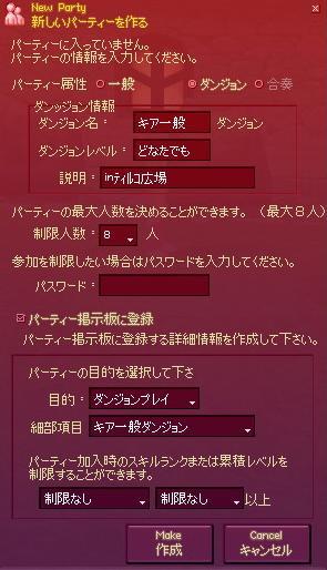 日本的組隊告示板欄位