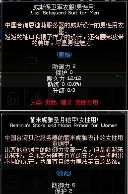 同樣中文,翻譯還真無言