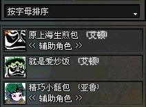 選擇間(京劇頭)