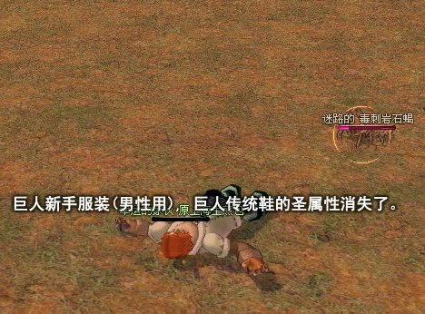 被蠍子打倒
