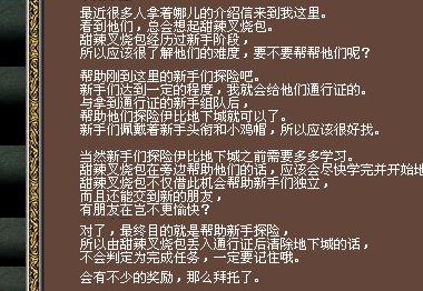 村長的對話(2)