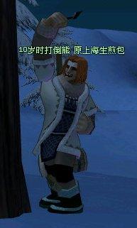 角色:原上海生煎包