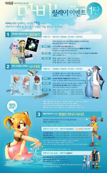 韓國夏季活動