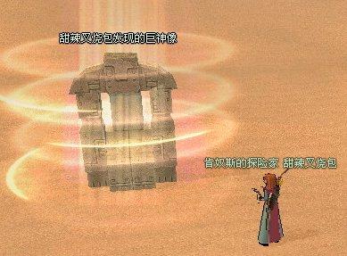發現巨神像