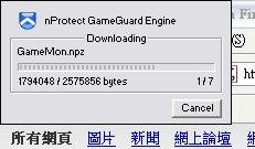 又是GameGuard