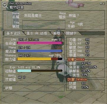 熊貓33級狀態