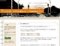 学食研究会ブログ(~平成19年6・7月)