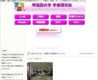 学食研究会ブログ(平成19年6・7月~20年1月13日)