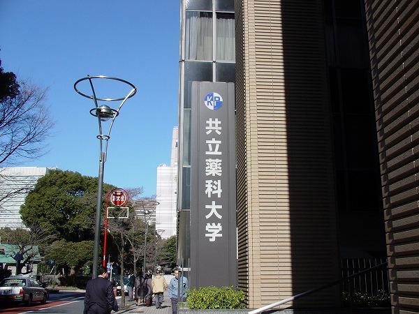 2008 1/25 共立薬科大学芝キャン...