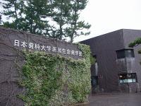 日本歯科大学新潟 (3)