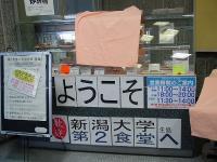 新潟大学五十嵐 (15)
