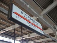 松原団地駅 (2)