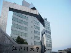 江戸川大学 (4)