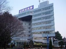 江戸川大学 (6)