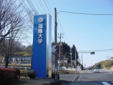 福島大学 (23)