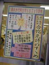 國學院大學渋谷 (36)