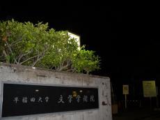 早稲田大学戸山 (2)