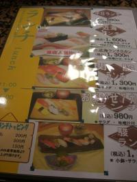 魚がし鮨2