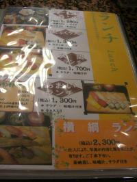 魚がし鮨3