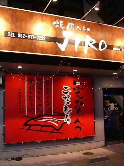 JIRO1.jpg